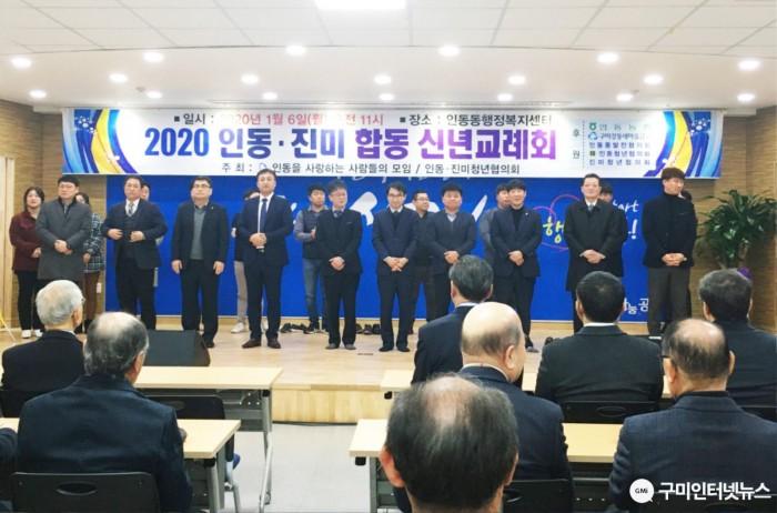 사본 -[인동동]2020년 인동ㆍ진미 합동 신년교례회 개최5(각단체장 인사).jpg