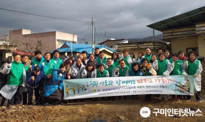 사본 -[새마을과]직장공장새마을운동구미시협의회 사랑의 연탄나눔 봉사2(단체사진).jpg