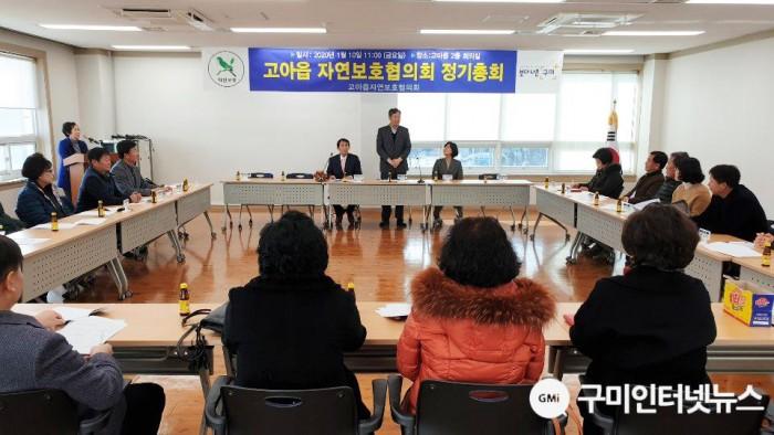 [고아읍]자연보호협의회 정기총회 개최3.jpg