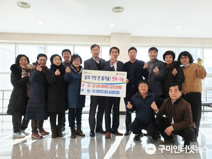 [고아읍]자연보호협의회 정기총회 개최4.jpg
