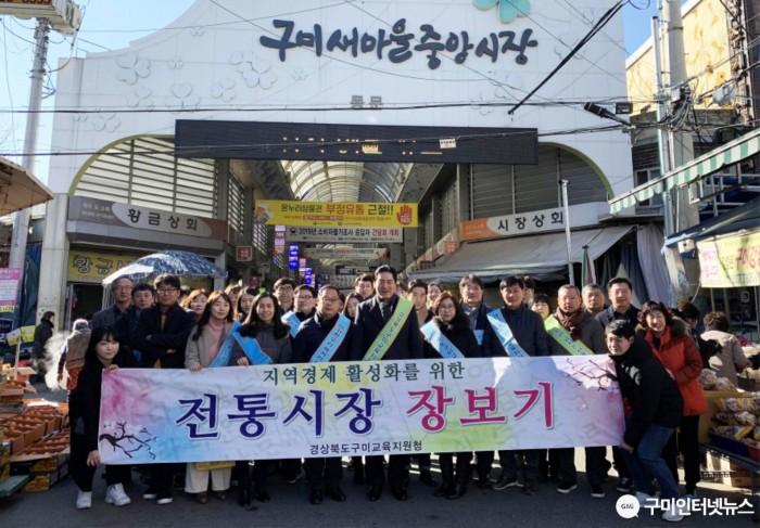 사본 -[행정지원과] 2020 구미교육지원청 설맞이 장보기1.jpg