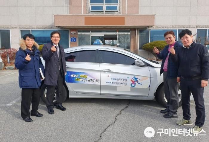 사본 -[대중교통과]2020년 전국체전 성공기원 구미시 택시가 함께합니다3.jpg