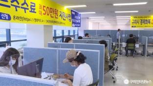 [일자리경제과]구미시 코로나19 피해 소상공인 재난대책비 2차 접수 시행3.jpg