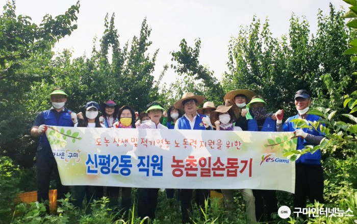 사본 -[신평2동] 농촌일손돕기 실시3.jpg