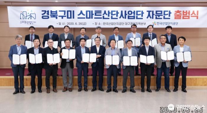 사본 -[기업지원과]경북구미스마트산단사업단 자문단 출범)2.jpg