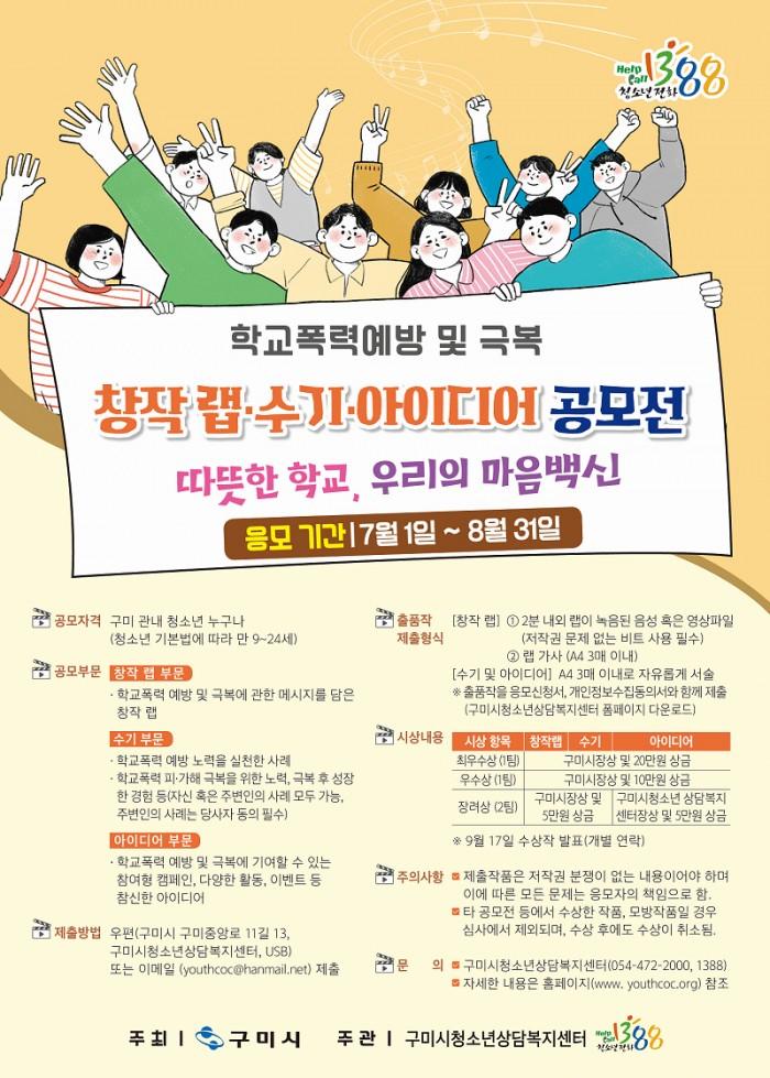 사본 -[교육지원과]2020년 학교폭력 예방 및 극복에 관한 공모전 개최2.jpg