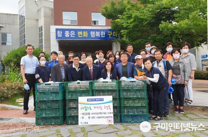 [인동동]대가야삼계탕 생닭 1,000마리 기부2.jpg