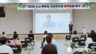[교육지원과] 자유학년제 학부모연수회_2020(1차)1.jpg
