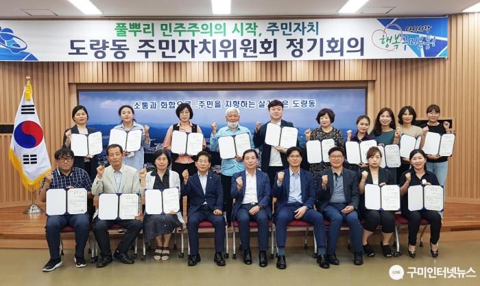 사본 -[도량동] 주민자치위원회 위촉식 및 정기회의 개최2.jpg