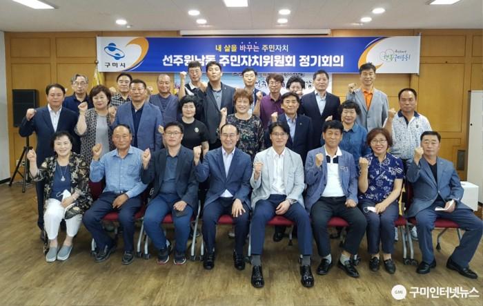 사본 -[선주원남동] 주민자치위원 위촉 및 정기회의 개최2.jpg