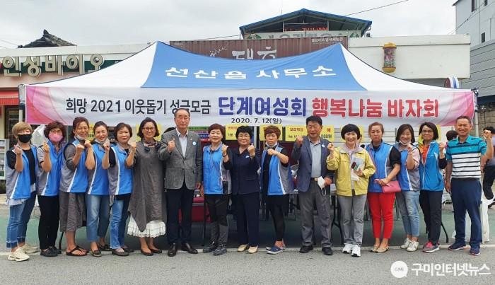 [선산읍] 단계여성회, 2021 희망성금 바자회 실시2.jpg