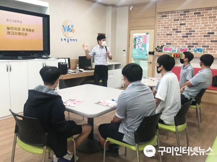 사본 -[보도자료] 구미Wee센터 2020년 학업중단예방의 날 실시1..jpg