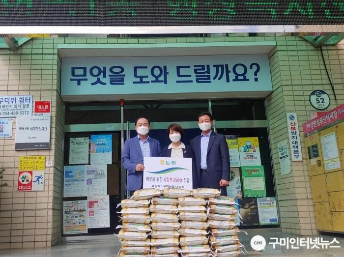 [형곡1동]구미농협 나눔봉사단 추석맞이 쌀 기탁2.JPG