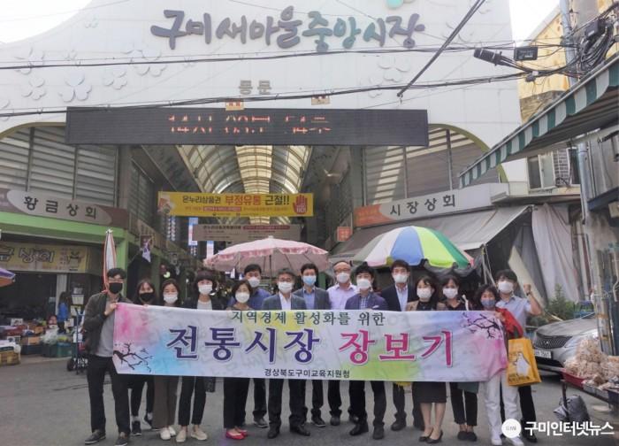 [행정지원과] 2020 구미교육지원청 추석맞이 장보기2.jpg