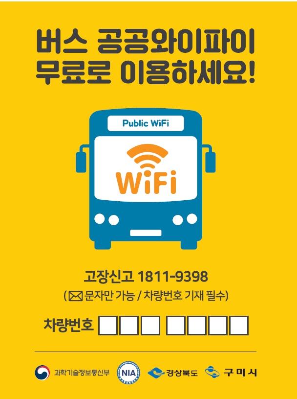 [정보통신과]구미시 시내버스 무료공공와이파이 구축완료3.jpg