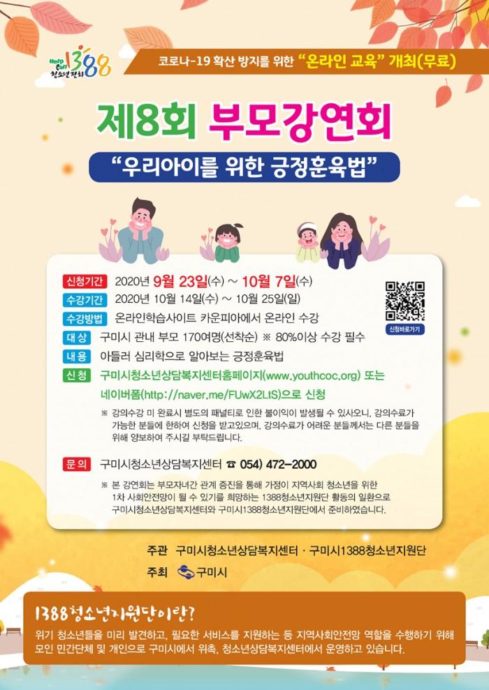 [교육지원과]제8회 부모강연회 개최2.jpg