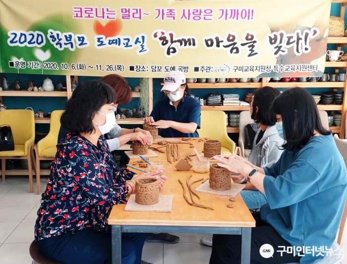 [교육지원과] 장애학생 가족지원 해피홈 프로그램 학부모 도예교실1.jpg