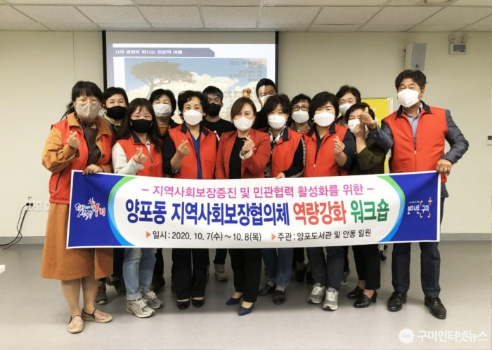 [양포동]지역사회보장협의체 역량강화 워크숍3.JPG