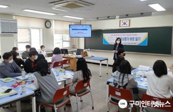 원남초_과정중심평가 직무연수 보도자료(10.07)-사진1..jpg