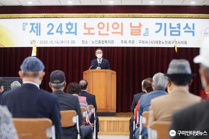 [노인장애인과]「제24회 노인의 날」4.jpg