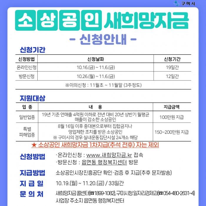 [일자리경제과] 구미시, 소상공인 새희망자금 현장접수센터 운영 (날짜수정).jpg