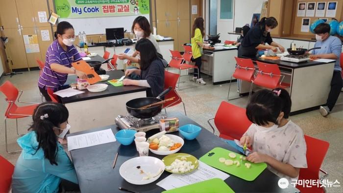[교육지원과] My Cook 집밥교실 프로그램1.jpg