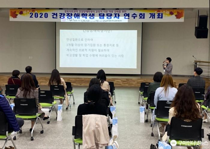 [교육지원과] 2020 경북서부권역 건강장애학생 담당교사 역량강화 연수4.jpeg