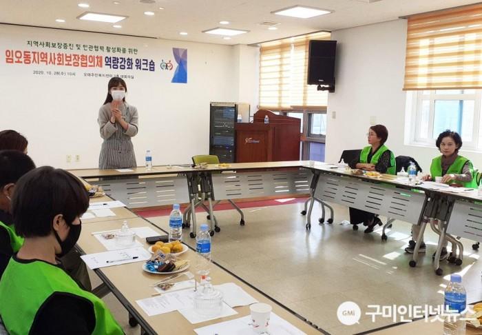 [임오동]지역사회보장협의체 워크숍 개최3.jpg