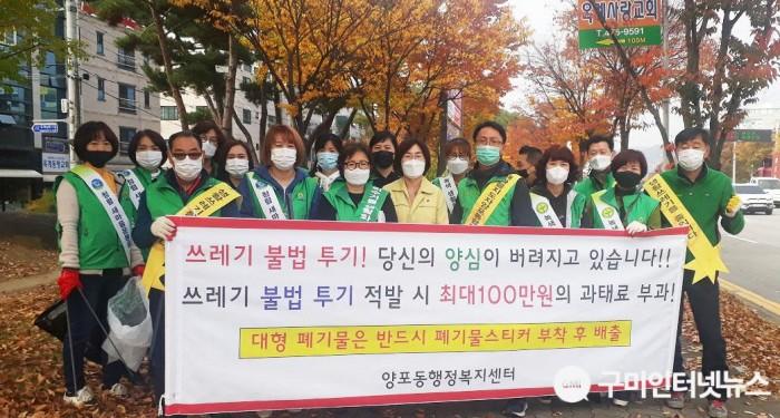 [양포동] 새마을남녀지도자 환경정화 및 불법쓰레기근절 캠페인 실시2.jpg