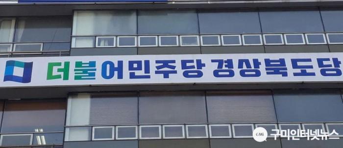 더불어민주당 경북도당.jpg