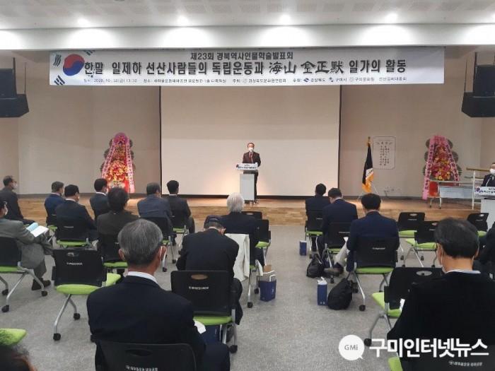 [문화예술과]제23회 경북역사인물학술발표회 개최2.JPG