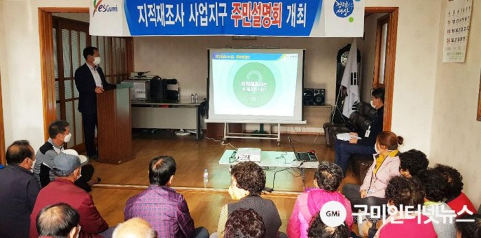 [토지정보과]2021년 지적재조사사업 주민설명회 개최2.jpg