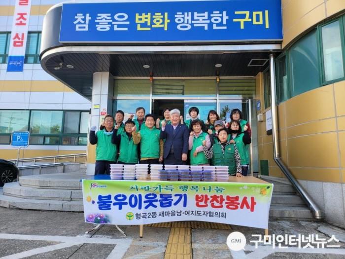[형곡2동]새마을협의회 반찬나눔 봉사2.jpg