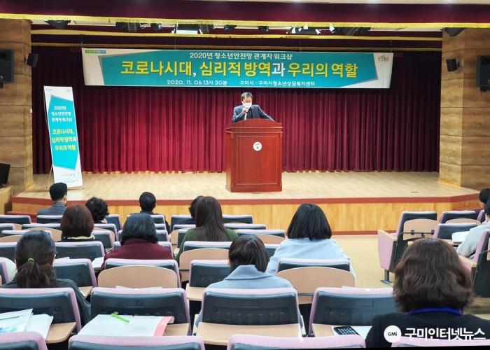 [교육지원과] 2020년 청소년안전망 관계자 워크숍 개최2.jpg