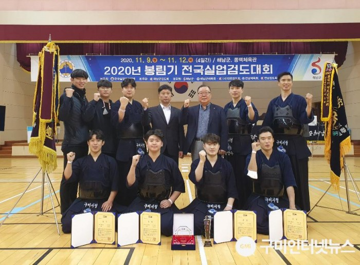 [체육진흥과]구미시청 검도팀 2020년 봉림기 전국실업검도대회 단체전 우승2.jpg