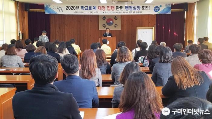 [행정지원과] 2020 학교회계 재정집행 행정실장 회의.jpeg