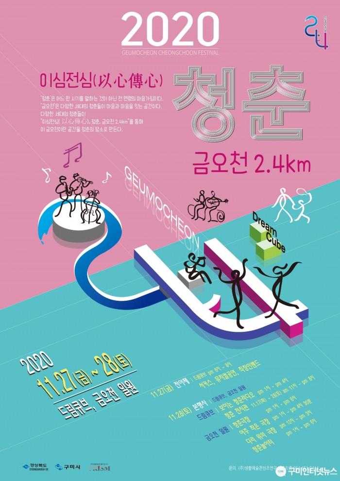 [문화예술과] 「청춘, 금오천 24km」 거리예술축제 개최2.jpg
