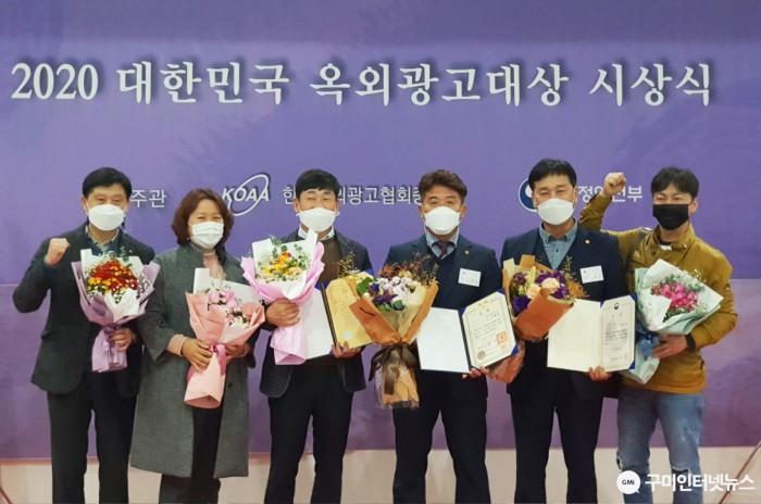 """[도시재생과]2020 대한민국 옥외광고대상전""""대통령상 수상""""4.jpg"""