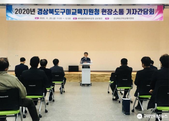 [행정지원과] 구미교육지원청 2020년 현장소통 기자간담회 개최1.jpg