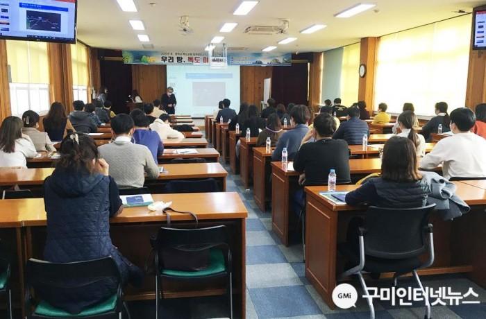 [교육지원과] 2020 독도교육 업무담당교사 역량강화 연수 실시3 (1).jpg