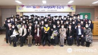 [평생교육과]2020년도 제49기 여성대학 수료식 개최2.jpg