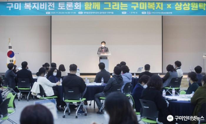 [복지정책과]「함께 그리는 구미복지 상상원탁」구미 복지비전 토론회 개최2.jpg