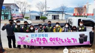 [도량동]반포장학회, 사랑의 연탄 나눔 활동2.jpg