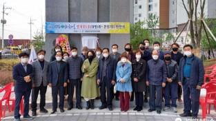 [고아읍]행복리웃사촌 마을만들기 현판식 개최2.jpg