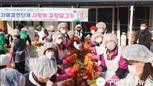 [선산읍]2020년 도농상생 자매결연단체 사랑의 김장담그기 행사2.jpg