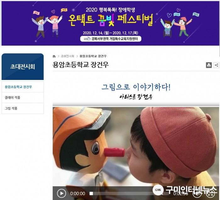 사본 -[교육지원과] 2020 행복톡톡! 장애학생 온택트 꿈빛 페스티벌 개최2.jpg