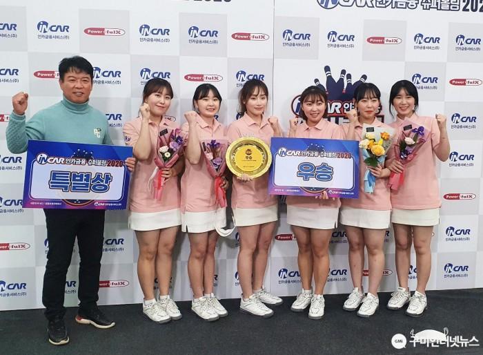 [체육진흥과]구미시청 볼링팀 슈퍼볼링2020대회 우승2.jpg