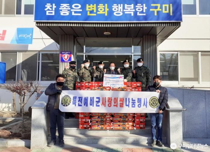 [무을면]특전예비군 구미지역대 이웃돕기 후원물품 전달2.jpg