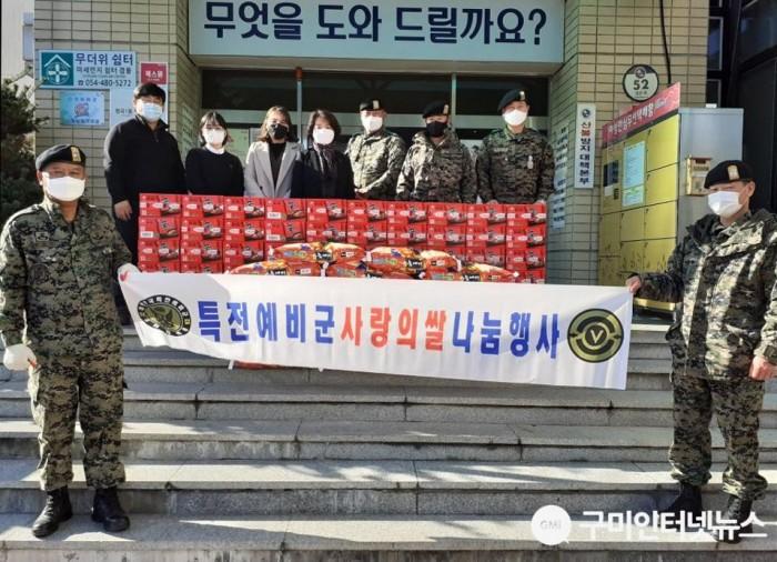 [형곡1동]특전사예비군 구미지역대 성품 전달2.JPG