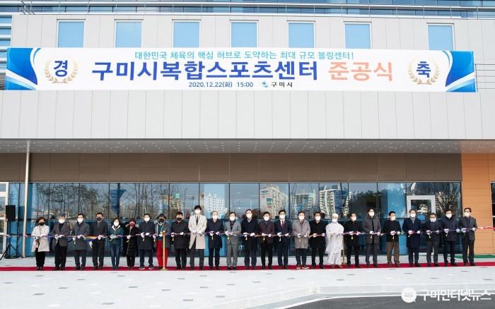 [전국체전추진단] 구미시복합스포츠센터 개관식 개최2.jpg